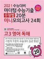 2021 수능대비 마더텅 수능기출 유형별 20분 미니모의고사 24회 고3 영어 독해 (2020년) ★교사용★