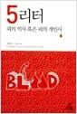 5리터  - 피의 역사 혹은 피의 개인사