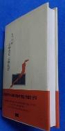 문학사와 문학비평 [상현서림]  /사진의 제품   ☞ 서고위치:GN 5  * [구매하시면 품절로 표기됩니다]