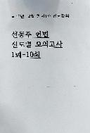18년 12월 행시1차 진모강의 선동주 헌법 진도별 모의고사 1회-10회 ★학원강의자료★