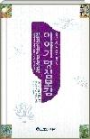 이야기 명심보감 - 삶의 지혜를 터득하는 초판 4쇄