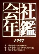 회사연감 會社年鑑 1997 세트 (전3권)