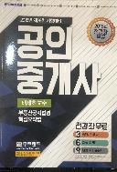 2018 제 29회 시험대비 공인중개사 부동산공시법령 핵심요약집 - 배세호 #