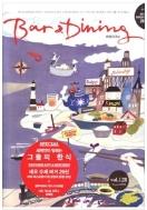 바 앤 다이닝 Bar & Dining 2014년 08월호 Vol.128