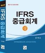 IFRS 중급회계 상,하-제4판 -개정 리스기준서 반영