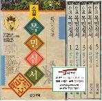 소설 목민심서 (1~5 (전 5권)) (황인경, 1992년) [케이스 포함]
