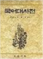 국어대사전(이희승)민중서림1991.수정증보판