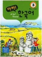 아하! 한국어 3 세트 + 4 세트 (Student's Book + Work Book + CD)