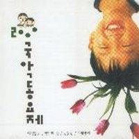[미개봉] V.A. / 국악동요선집 11 : 2000 국악동요제