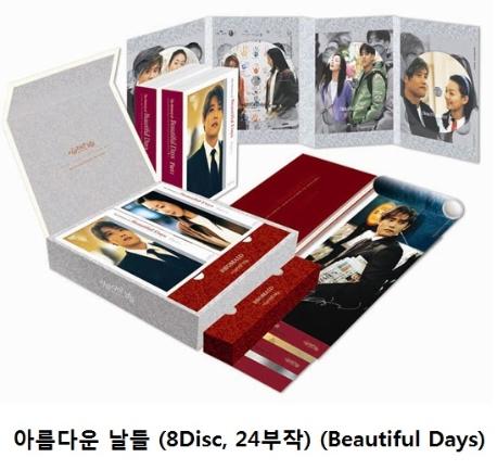 [DVD] 아름다운 날들 (Beautiful Days) [SBS-TV시리즈 24부작] / (미개봉) 8disc/아웃박스 포함