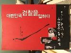 대한민국 검찰을 말하다 1,2권 세트