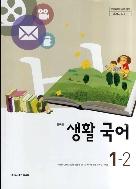 8차 중학교 생활국어 1 -2 교과서 (디딤돌/이삼형 외) (부~)