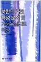 북한의 가뭄 특성 분석 및 가뭄우심지도 작성