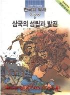 한국의 역사:역사편