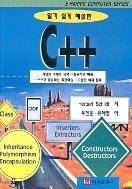 알기 쉽게 해설한 C++