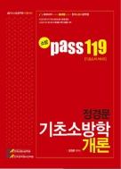 소방 pass 119 정경문 기초 소방학개론 - 소방 공무원 시험대비 - 2017년