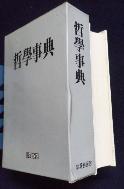 철학사전 [초판]   / 사진의 제품  / 상현서림  / :☞ 서고위치:GH +1 *  [구매하시면 품절로 표기됩니다]
