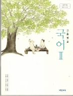 고등학교 국어 2 (우한용) (2009 개정 교육과정 교과서)