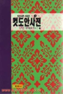 도안사전 시리즈 3 컷도안사전 (405-6)
