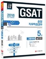 2018 GSAT 삼성그룹 직무적성검사 5급 고졸채용 실전편 (2018.03 발행)