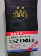 동아 프라임 일한사전 (1994년판)