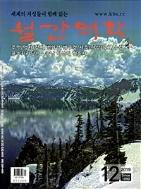 월간 역학 2019년-12월호 통권 354호 (27-4)