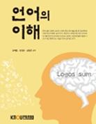 언어의 이해 (워크북 포함)