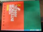 플러스 문화사 / 한국인테리어연감 1993 KOREAN INTERIOR ANNUAL 2  -아래참조