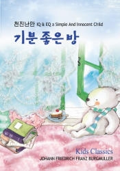 V.A. / 천진난만 IQ & EQ a Simple And Innocent Child - 기분 좋은 방 (DVD케이스/미개봉/natcd0016)