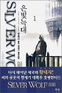 은빛늑대 1-6 완결 ☆북앤스토리☆