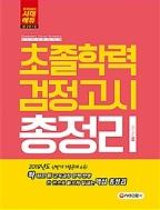 新 2018 초졸학력 검정고시 총정리 (2018.06 발행)