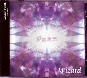 [일본반] Wizard - ジェミニ
