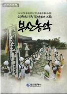 부산농악 - 부산광역시지정 무형문화재 제6호