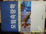형설출판사 / 모범측량학 / 김희규. 김대현. 차성렬 외 -아래참조