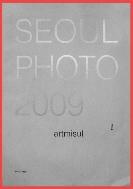 SEOUL PHOTO 2009 Vol. 2 . 사진