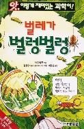 벌레가 벌렁벌렁 (앗! 이렇게 재미있는 과학이 8)