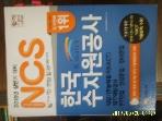 시대고시기획 / 2016 한국수자원공사 NCS 필기시험. 면접 합격대비서 / NCS지무능력연구소 -아래참조