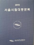 2015 서울시립대 동문 #
