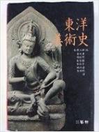 동양미술사  ((1993년 17000원, 변색 ,겉표지 해짐,찢김 있슴))