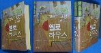고흐 고갱 그리고 옐로 하우스 [상현서림] / 사진의 제품  / :☞ 서고위치:GB 8 * [구매하시면 품절로 표기됩니다]