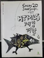 Cocos2D JavaScript를 이용한 HTML5 게임 개발