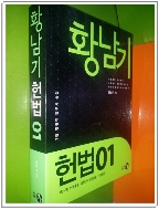 황남기 헌법01(1권만있음)