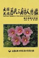대한민국 삼부요인 총람-국사편찬위원회-1995.양장