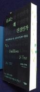 불교는 왜 진실인가 [연필,형광펜 밑줄,포스트잇 多]  사진의 제품  / 상현서림  / :☞ 서고위치:mz 8