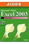 Microsoft Office Excel 2003マクロ/VBA入門