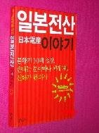 일본전산 이야기 //120-6