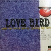 V.A. / Love Bird (노래와 시와 이야기로 엮어가는 신혼부부를 위한 에세이/미개봉)