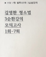 17년 7월 법무사2차 김영환 형소법 3순환강의 모의고사 1회-7회★스프링/복사본★