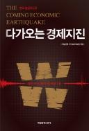 한국보고서2.0 : 다가오는 경제지진 - The Coming Economic Earthquake