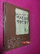 배고픈 맘의 행복한 밥상 //55-4